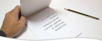 blocco note personalizzato