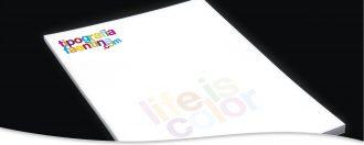 carta intestata tipografia faentina